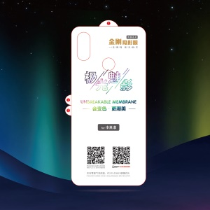 Aurora Gradient Colorful Soft TPU Full Size Back Protector Guard Film for Xiaomi Mi 8 (6.21-inch)